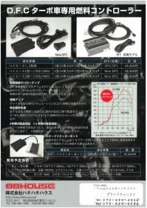 新製品情報!! ターボ車専用燃調コントローラー